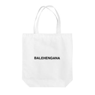 BALEHENGANA -バレヘンガナ ばれへんがな 黒ロゴ Tote bags