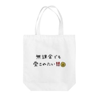 無課金の叫び Tote bags