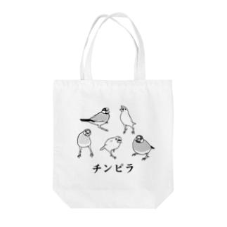 全員チンピラ文鳥 Tote bags