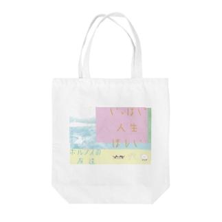 いっぱい人生バッグ Tote bags