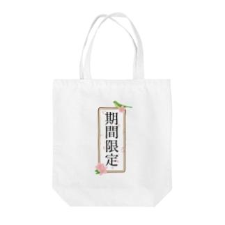 期間限定 〜春〜 Tote bags