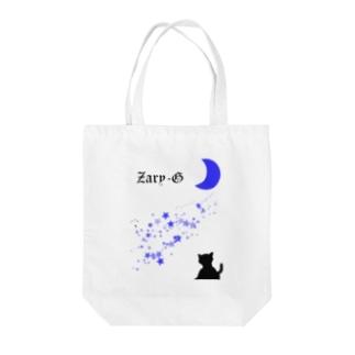 猫と月とざりーと Tote bags