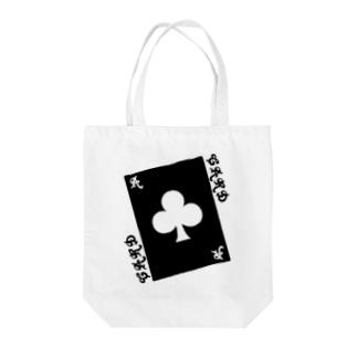 トランプクローバー Tote bags