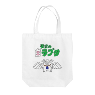 天空の白ラブタ(裸豚) Tote bags