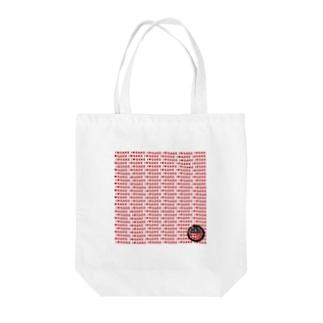 I♥SAKE(赤)いっぱいグッズ Tote bags