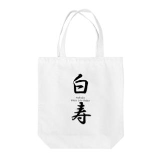 ご長寿お祝いシリーズ『白寿』 Tote bags