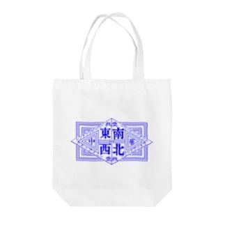 トンナンシャーペーウォーアイニー(紺碧) Tote bags