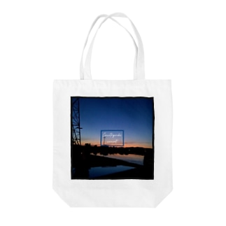 Countryside sunset 〜田舎の夕焼け〜 Tote bags