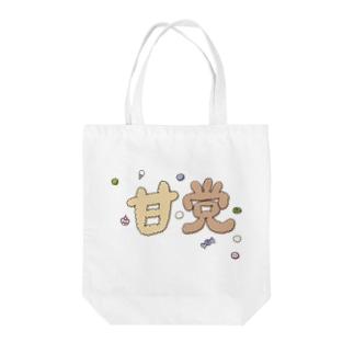 ☁️甘党☁️ Tote bags