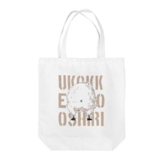 UKOKKEI NO OSHIRI Tote bags