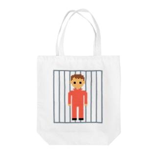 囚人 Tote bags
