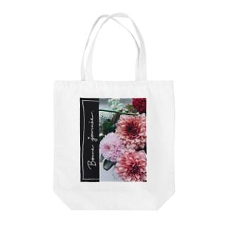 今日という日に花束を。 Tote bags