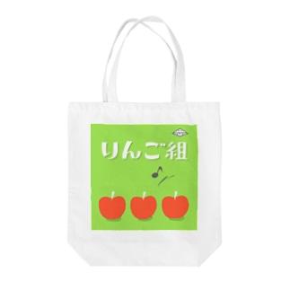 りんご組 Tote bags