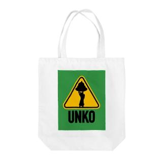 UNKO💩 標識ウンコ猫 Tote bags