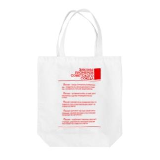 ピオネールの掟 ЗАКОНЫ  ПИОНЕРОВ СОВЕТСКОГО СОЮЗА Tote bags