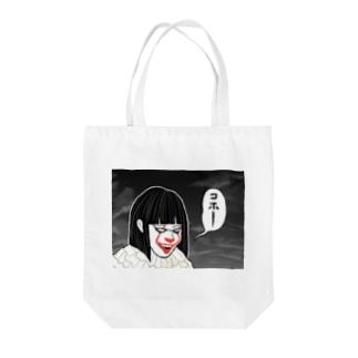 My上司パトラ Tote bags