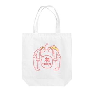 ひとめぼれ Tote bags