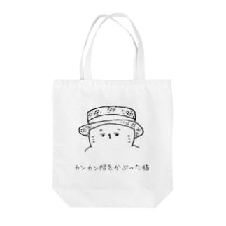 カンカン帽をかぶった猫 Tote bags