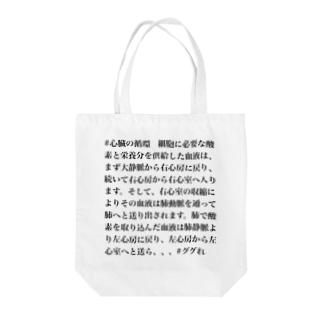 #看護学生のゆるっと解剖生理学×ONGR Tote bags