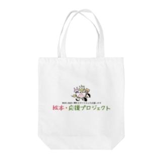 絵本・応援トートバッグB Tote bags