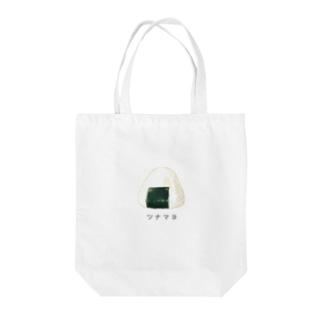 ツナマヨ。おにぎり Tote bags