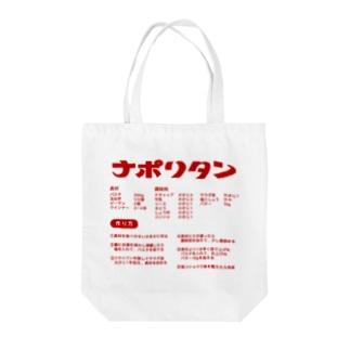 レシピ Tote Bag