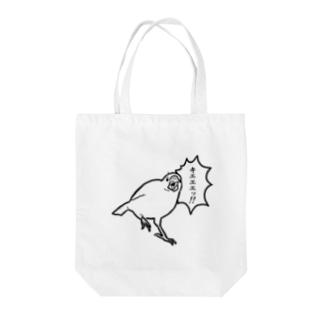 たかはらの怒り狂うチンピラ文鳥 Tote bags