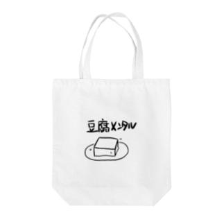豆腐メンタル、まあさん Tote bags