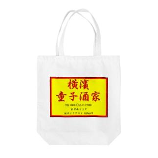 横濱童子酒家STAFF ITEM Tote bags