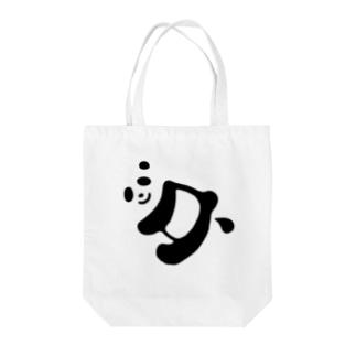 よく見たらパンダ Tote bags