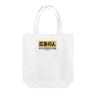 広告の人 Tote Bag