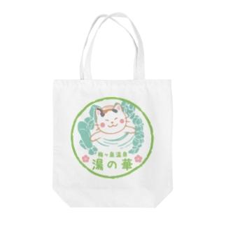 湯の華ロゴ(三毛猫のみーちゃん) Tote bags
