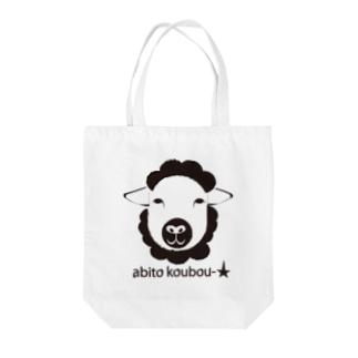 abitokoubou 羊 Tote bags