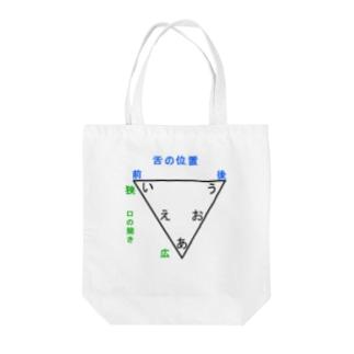 日本語の母音 Tote bags