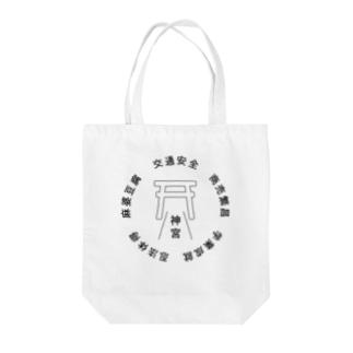 スリスリ神宮 Tote bags