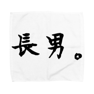 長男。 Towel handkerchiefs