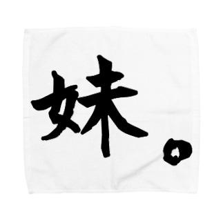 妹。 Towel handkerchiefs