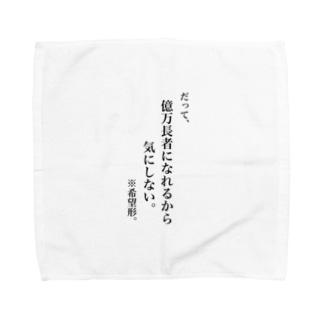 夢は億万長者 Towel handkerchiefs