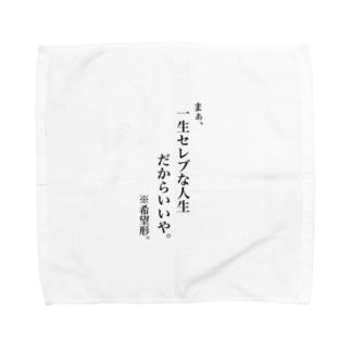 セレブなんですもの。 Towel handkerchiefs