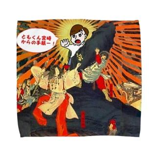 ともくん宮崎からの手紙―!あっいわとひらいちゃった!編(にちよう雑貨)  Towel handkerchiefs