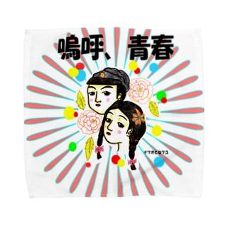 ナツオとセツコ(嗚呼、青春) Towel handkerchiefs