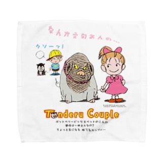 arffykenの豚でるカップル Towel handkerchiefs