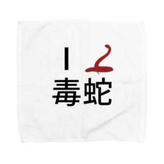 アイラブ毒蛇 Towel handkerchiefs