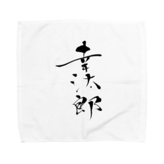 幸汰郎 Towel handkerchiefs