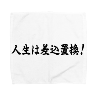 人生は差込置換! Towel handkerchiefs
