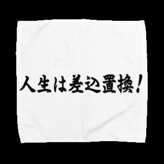 メディア木龍・谷崎潤一郎研究のつぶやきグッズのお店の人生は差込置換! Towel handkerchiefs