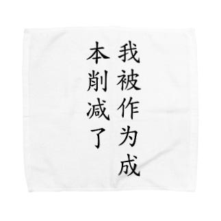 私はコストとして削減された Towel handkerchiefs