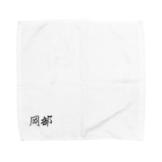 岡部 Towel handkerchiefs