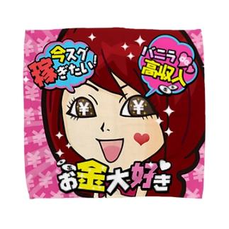 FULL♥VANILLA(バニ子) Towel handkerchiefs
