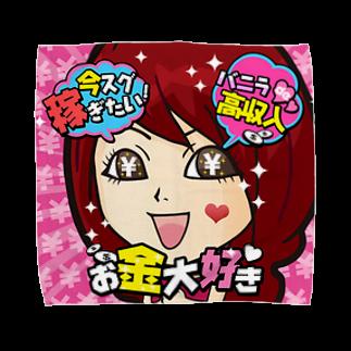 バニラde高収入ショップ[SUZURI店]のFULL♥VANILLA(バニ子) Towel handkerchiefs